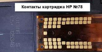Kontakts_78-330x217